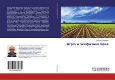 Обложка Агро- и экофизика почв