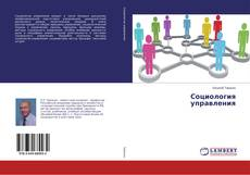 Portada del libro de Социология управления