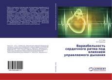 Обложка Вариабельность сердечного ритма под влиянием управляемого дыхания