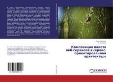 Bookcover of Композиция пакета веб-сервисов в cервис-ориентированной архитектурe