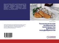 Bookcover of Технологические особенности производства рубленых полуфабрикатов