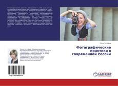 Buchcover von Фотографические практики в современной России