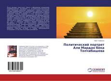 Buchcover von Политический портрет Али Мардан бека Топчибашева