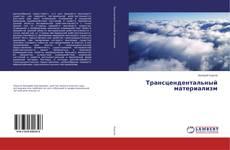 Bookcover of Трансцендентальный материализм