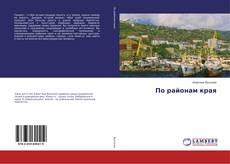 Bookcover of По районам края