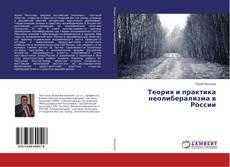 Обложка Теория и практика неолиберализма в России