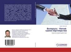Беларусь - Китай: грани партнерства的封面