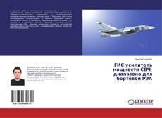 Borítókép a  ГИС усилитель мощности СВЧ-диапазона для бортовой РЭА - hoz