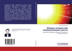 Borítókép a  Формы вторичной коммуникации текста - hoz