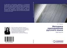 Обложка Методика преподавания русского языка