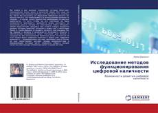 Borítókép a  Исследование методов функционирования цифровой наличности - hoz
