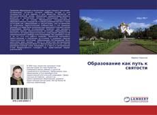 Bookcover of Образование как путь к святости