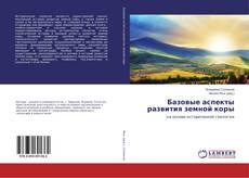 Базовые аспекты развития земной коры kitap kapağı