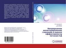 Borítókép a  Непрерывное мониторирование гликемии в оценке эффективности лечения СД - hoz