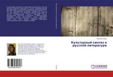 Bookcover of Культурный синтез в русской литературе