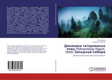 Borítókép a  Динамика тетеревиных птиц (Tetraoninae Vigors, 1825) Западной Сибири - hoz