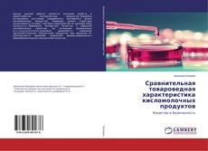 Bookcover of Сравнительная товароведная характеристика кисломолочных продуктов