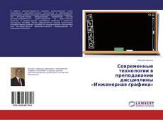 Portada del libro de Современные технологии в преподавании дисциплины «Инженерная графика»