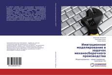 Copertina di Имитационное моделирование в задачах механосборочного производства