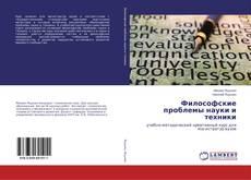 Bookcover of Философские проблемы науки и техники