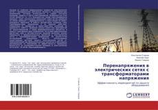 Bookcover of Перенапряжения в электрических сетях с трансформаторами напряжения