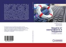 Bookcover of Защита от контрафакта и подделок
