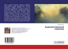Buchcover von Художественный перевод