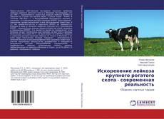 Bookcover of Искоренение лейкоза крупного рогатого скота - современная реальность