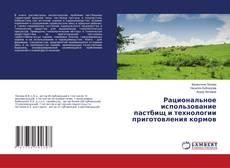 Bookcover of Рациональное использование пастбищ и технологии приготовления кормов