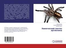 Bookcover of Химический синтез аргиопина
