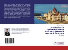 Bookcover of Особенности формирования конституционной мысли в Венгрии
