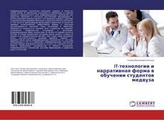 Обложка IT-технологии и нарративная форма в обучении студентов медвуза
