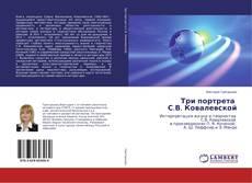 Bookcover of Три портрета С.В. Ковалевской