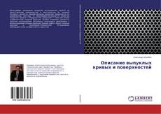 Обложка Описание выпуклых кривых и поверхностей