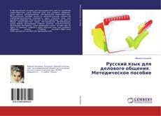 Обложка Русский язык для делового общения. Методическое пособие