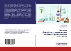 Новые фосфорсодержащие каликс[4]резорцины的封面