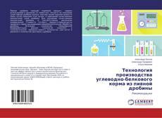 Copertina di Технология производства углеводно-белкового корма из пивной дробины