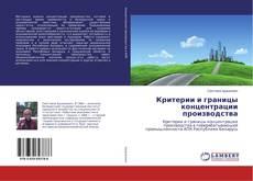 Bookcover of Критерии и границы концентрации производства