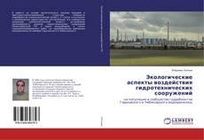 Обложка Экологические аспекты воздействия гидротехнических сооружений