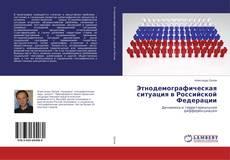 Bookcover of Этнодемографическая ситуация в Российской Федерации