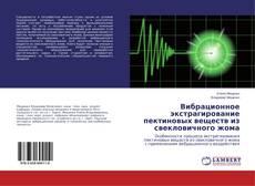 Bookcover of Вибрационное экстрагирование пектиновых веществ из свекловичного жома
