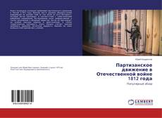 Bookcover of Партизанское движение в Отечественной войне 1812 года