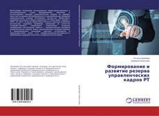 Формирование и развитие резерва управленческих кадров РТ kitap kapağı