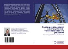 Bookcover of Совершенствование конструктивно-технологического решения
