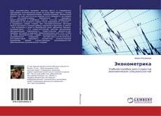 Capa do livro de Эконометрика