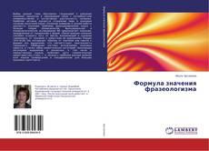 Bookcover of Формула значения фразеологизма