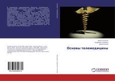 Copertina di Основы телемедицины