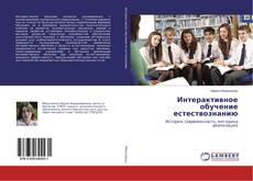 Bookcover of Интерактивное обучение естествознанию