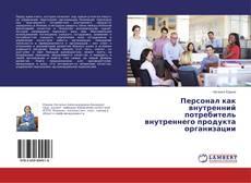 Обложка Персонал как внутренний потребитель внутреннего продукта организации