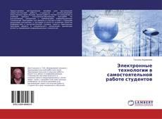 Bookcover of Электронные технологии в самостоятельной работе студентов